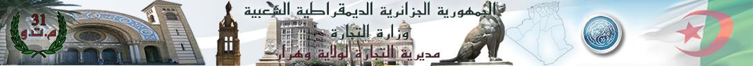 Direction de la Wilaya D'oran